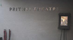Prithvi Theatre in Mumbai